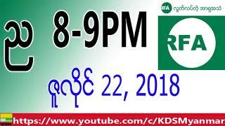 RFA Burmese News, Night July 22, 2018