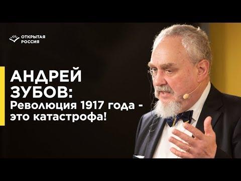 Андрей Зубов. Причины русской революции: была ли трагедия неизбежной?