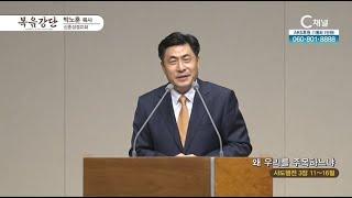신촌성결교회 박노훈 목사┃왜 우리를 주목하느냐 [C채널] 복음강단