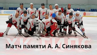 Матч памяти Александра Синякова