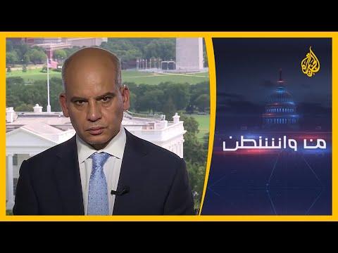 من واشنطن- التطبيع بين الإمارات وإسرائيل.. كيف يخدم ترامب؟  - نشر قبل 3 ساعة