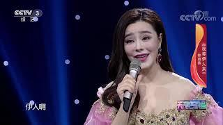 《天天把歌唱》 20201014| CCTV综艺 - YouTube