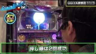 スクバト! vol.35 第2/2話