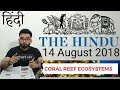 14 August 2018 The Hindu Newspaper Analysis in Hindi (हिंदी में) - News Articles for Current Affairs
