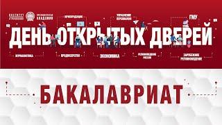 День открытых дверей ИГСУ РАНХиГС (бакалавриат и специалитет)