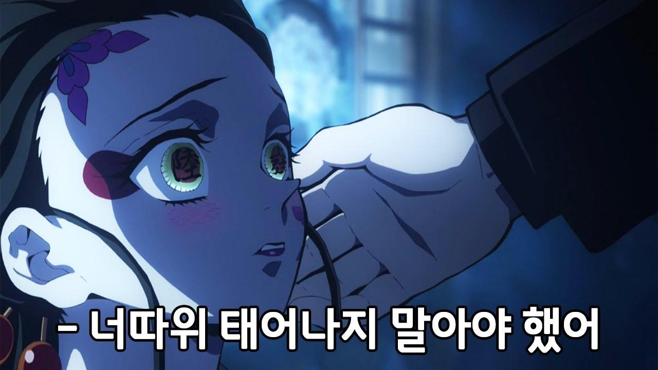 귀멸의 칼날 불쌍한 혈귀 TOP 6