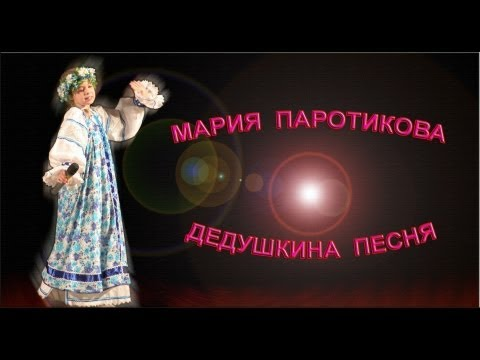 Песня Английские песни для детей - дедушкина песня в mp3 192kbps