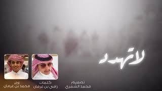 شيله لا تهدد || كلمات : رامي بن غرمان || دويتو رامي بن غرمان و  محمد بن غرمان