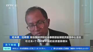 [天下财经]联合国发布《2021年世界经济形势与展望》 中国是全球经济恢复增长的一大动力| CCTV财经 - YouTube