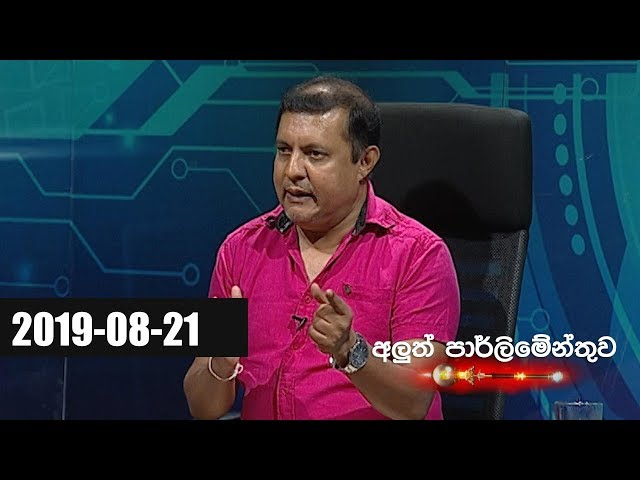 Aluth Parlimenthuwa - 21st August 2019