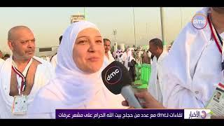 Download Video الاخبار - لقاءات dmc مع عدد من حجاج بيت الله الحرام على مشعر عرفات MP3 3GP MP4