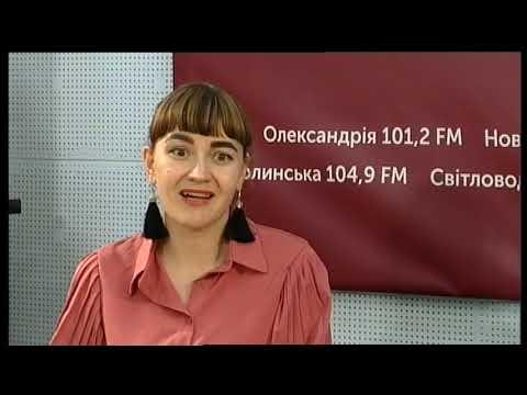 Суспільне Кропивницький: 13.10.2020. Радіодень. Перемоги МАН на секції астрономії.