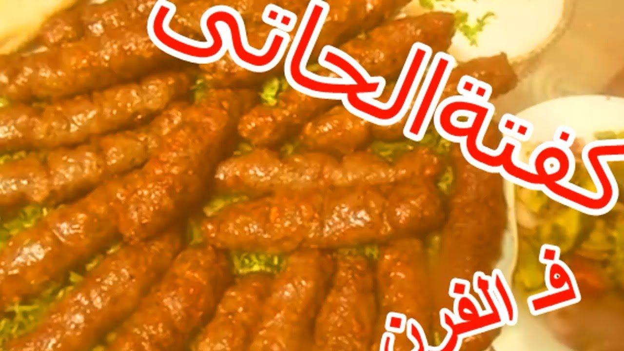 كفتة الحاتى المشوية فـ الفرن طعم ورائحة Grilled kofta in the oven