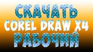 Скачать Сorel Draw x4 SP2 Rus (Тихая установка)