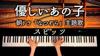 優しいあの子 - スピッツ - 朝ドラ「なつぞら」主題歌 - ピアノカバー - piano cover - CANACANA
