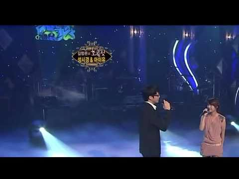 Sung Si Kyung & IU - It 's you