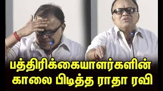 Radharavi on press meet