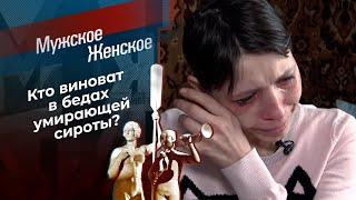 33 несчастья Нади. Мужское / Женское. Выпуск от 15.02.2021