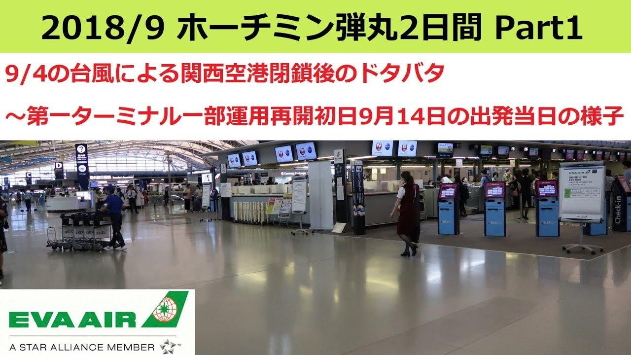 2018/9 ホーチミン弾丸2日間 Par...