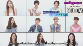 [THAI SUB] 140820 ASK IN A BOX  : KARA (카라) - B1A4 Cut