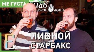 Пивной Старбакс —ДЖОН ДОНН паб (обзор)