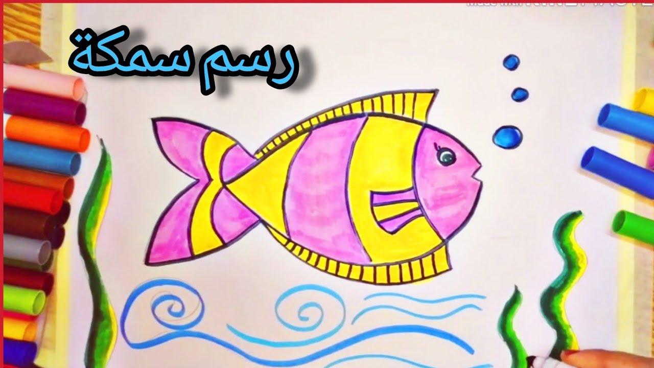 رسم سمكة سهلة تعليم الرسم للاطفال تعليم الرسم للمبتدئين Youtube