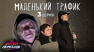 Маленький трафик 3 серия // БИТВА СЕРИАЛОВ