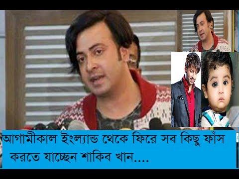 Download আজীবন নিষিদ্ধের সংবাদ শুনে যা বললেন শাকিব খান..Bangladesh cricket news.sports news update Snapshots
