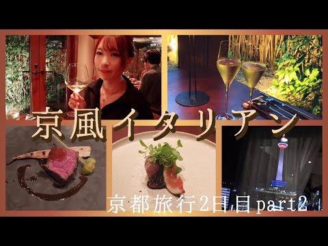 【京都旅行2日目part2】京風イタリアンディナー〜締めのラーメンを添えて
