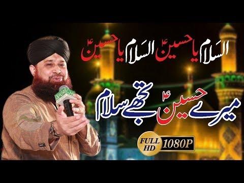 🇹🇷 Mere hussain tujhe salaam 🇹🇷 Lyrics- assalam ya hussain