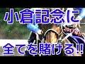 【GIII競馬】デムーロ落馬!!小倉記念に賭けた結果…!!