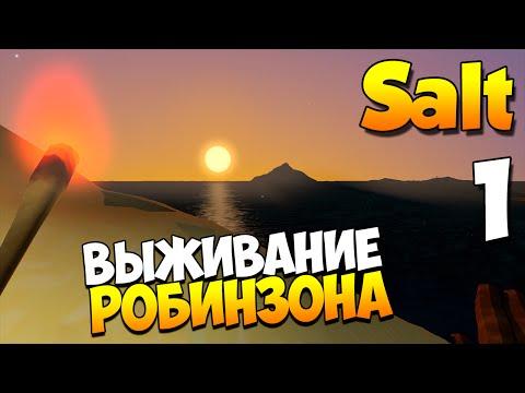 Выживание в Salt | Робинзон Крузо! #1