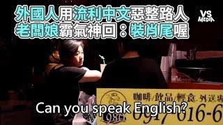 外國人街頭測試台灣人英文能力!老闆娘神回:裝肖尾喔《VS MEDIA》