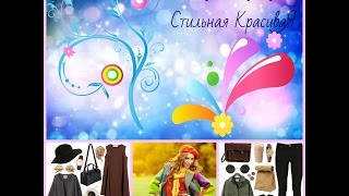 Модная одежда,красивая,и стильная