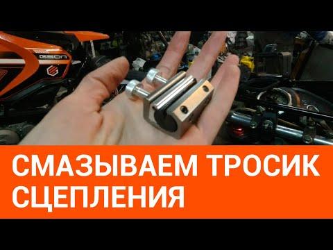 Как смазать тросик сцепления или газа на мотоцикле
