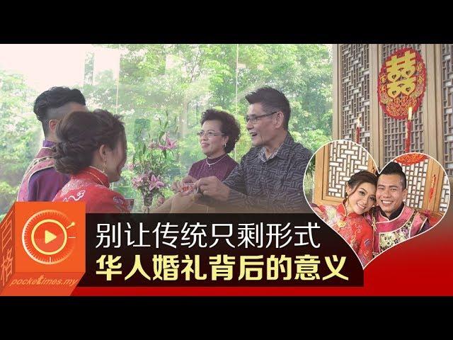 别让传统只剩形式 华人婚礼背后的意义