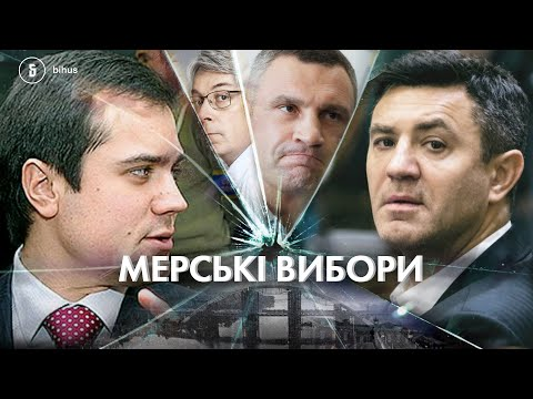 Київ програв вибори