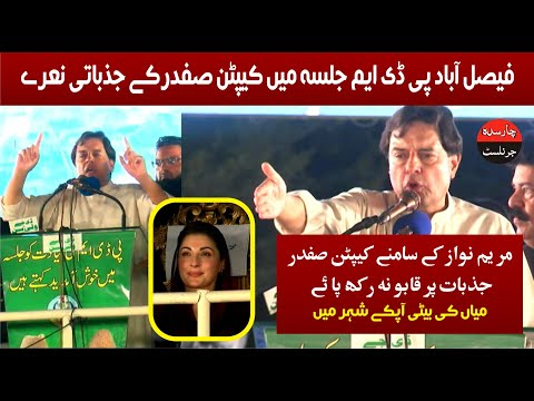 Captain Safdar Chanting Slogan In Faver Of Maryam Nawaz & Nawaz Sharif In PDM Faisalabad Power Show
