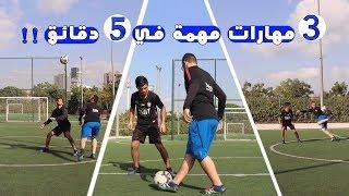 تعلم 3 مهارات مهمة في كرة القدم لمراوغة المدافعين  في 5 دقائق !! - مهارات أسطورية لا تفوتكم !!
