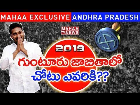 MLA Contestants First List in Guntur District   AP Election 2019   Mahaa Exclusive