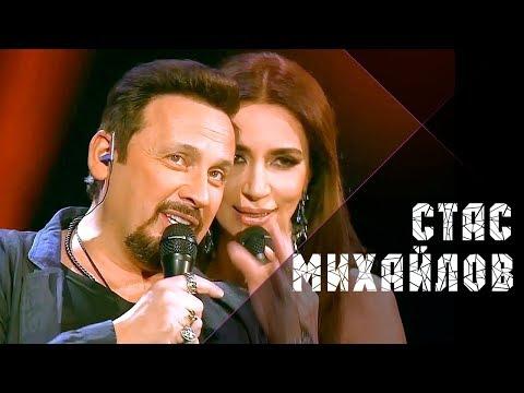 Стас Михайлов и Зара - Поделим небо (Live, 2017)