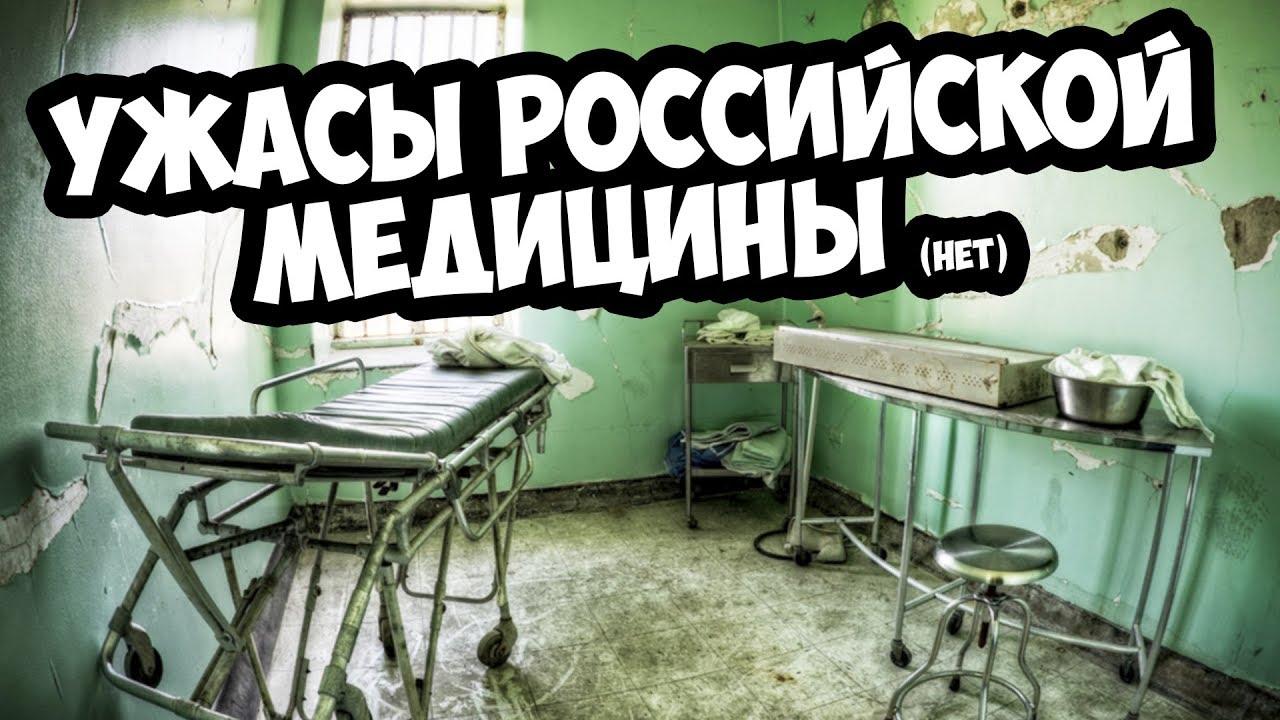"""Картинки по запросу """"Российская медицина"""""""
