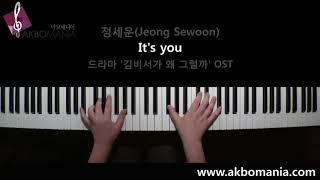 Gambar cover [드라마 '김비서가 왜 그럴까' OST] 정세운(Jeong Sewoon) - It's you piano cover