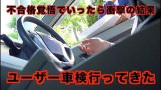 不合格覚悟でユーザー車検。どれだけ指摘されるか?衝撃の結果ww[092] thumbnail