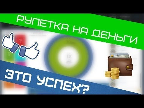 Сайты для заработка денег рулетка legal online casino gambling