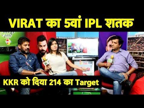 LIVE KKR vs RCB: Virat ने जड़ा 5वां IPL शतक, Bangalore ने बनाए 213 रन | Sports Tak
