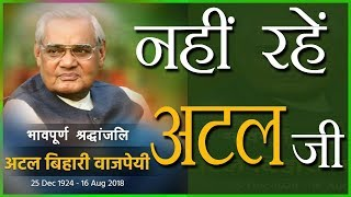 Atal Bihari Vajpayee Passes Away | IP News |