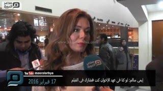 مصر العربية | إيمي سالم: لو كنا فى عهد الإخوان كنت هشارك في الفيلم