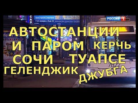 🔴 Ночные автостанции 🔴 ПАРОМ.От Сочи до Крыма.Это Геленджик.Керчь.Туапсе. Джубга. Крым сегодня.