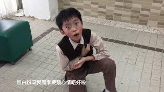 Publication Date: 2020-08-27 | Video Title: C15 保良局蔡繼有學校 - 王小明的戒毒之旅
